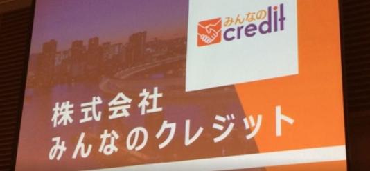 みんなのクレジット 日経